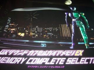 プレミアムバンダイ限定 仮面ライダーW DXサウンドカプセルガイアメモリコンプリートセレクション2