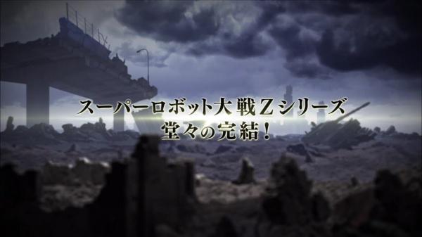 第三次スーパロボット大戦Z 天獄篇
