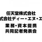 任天堂とDeNAが業務、資本提携 新プラットフォーム「NX」発表